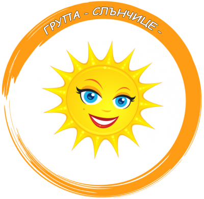 "Група ""Слънчице"" - ДГ Здравец - Хърлец"
