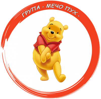 "Група ""Мечо Пух"" - ДГ Здравец - Хърлец"